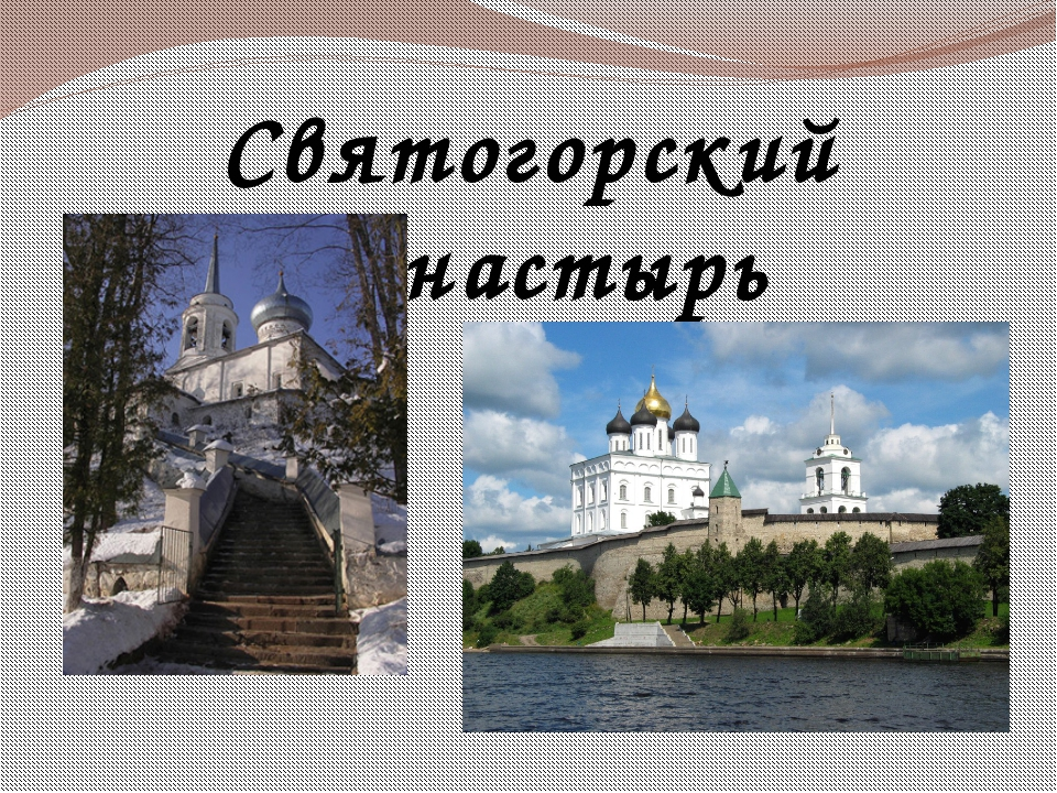 Святогорский монастырь