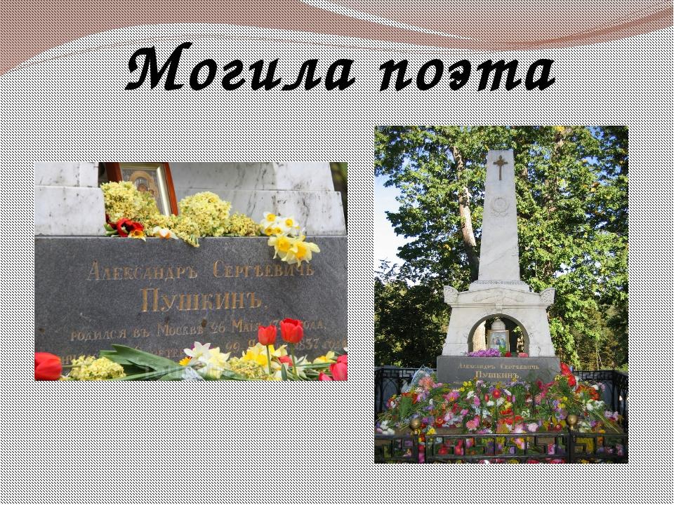 Могила поэта