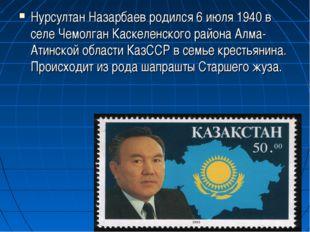 Нурсултан Назарбаев родился 6 июля 1940 в селе Чемолган Каскеленского района