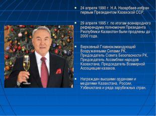 24 апреля 1990 г. Н.А. Назарбаев избран первым Президентом Казахской ССР. 29