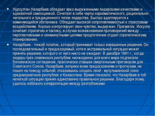 Нурсултан Назарбаев обладает ярко выраженными лидерскими качествами и адекват
