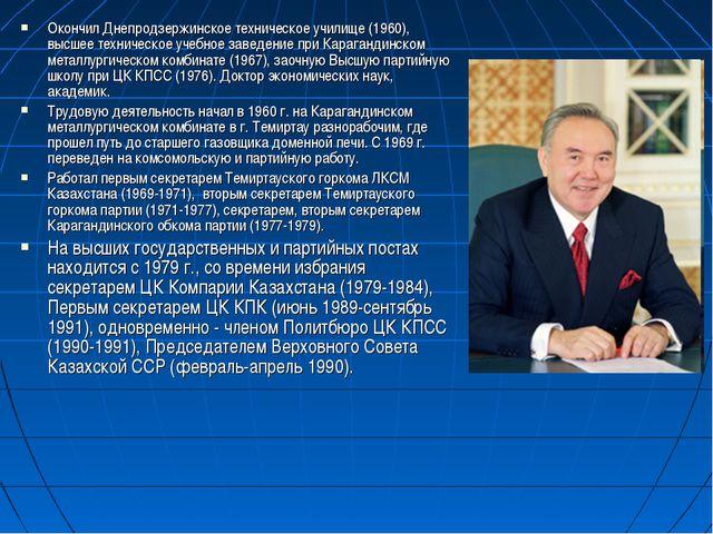 Окончил Днепродзержинское техническое училище (1960), высшее техническое учеб...