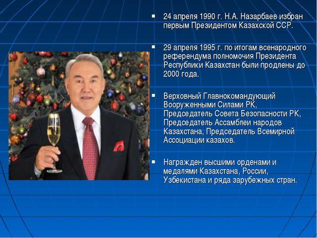 24 апреля 1990 г. Н.А. Назарбаев избран первым Президентом Казахской ССР. 29...