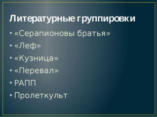Литературные группировки «Серапионовы братья» «Леф» «Кузница» «Перевал» РАПП