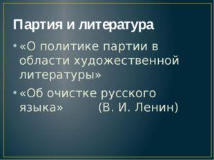 Партия и литература «О политике партии в области художественной литературы» «