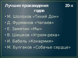 Лучшие произведения 20-х годов М. Шолохов «Тихий Дон» Д. Фурманов «Чапаев» Е.