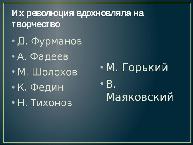 Их революция вдохновляла на творчество Д. Фурманов А. Фадеев М. Шолохов К. Фе...
