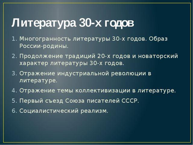 Литература 30-х годов Многогранность литературы 30-х годов. Образ России-роди...