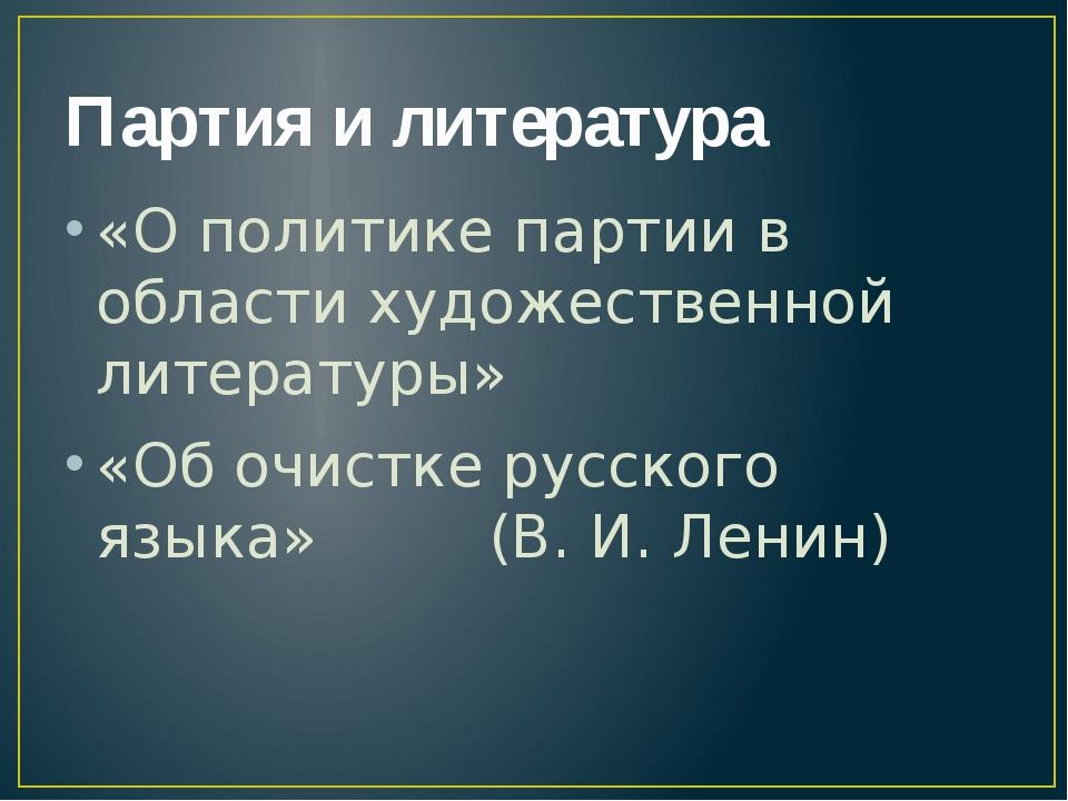 Партия и литература «О политике партии в области художественной литературы» «...