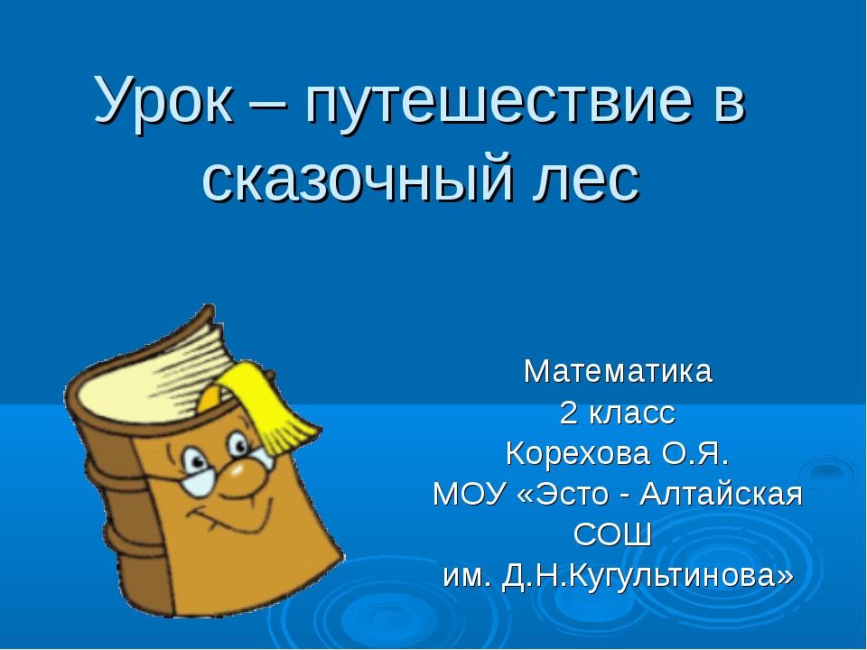 Урок – путешествие в сказочный лес Математика 2 класс Корехова О.Я. МОУ «Эсто...