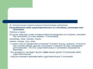 III. Актуализация знаний учащихся (постановка проблемы). Распределение имён с