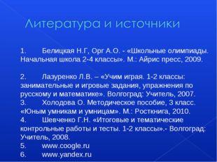 1.Белицкая Н.Г, Орг А.О. - «Школьные олимпиады. Начальная школа 2-4 классы»