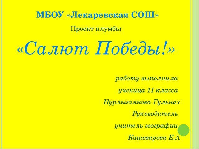МБОУ «Лекаревская СОШ» Проект клумбы «Салют Победы!» работу выполнила ученица...
