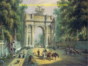 Триумфальные Нарвские ворота