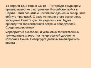 14 апреля 1814 года в Санкт – Петербург с курьером пришло известие о вступлен