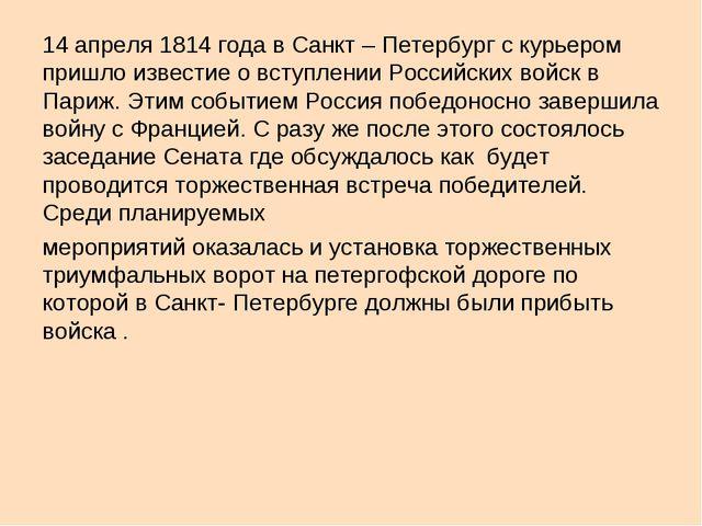 14 апреля 1814 года в Санкт – Петербург с курьером пришло известие о вступлен...
