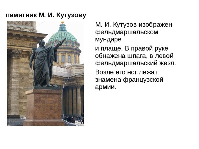 памятник М. И. Кутузову М. И. Кутузов изображен фельдмаршальском мундире и пл...