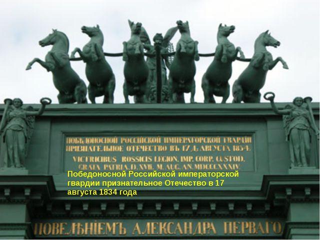 Победоносной Российской императорской гвардии признательное Отечество в 17 ав...