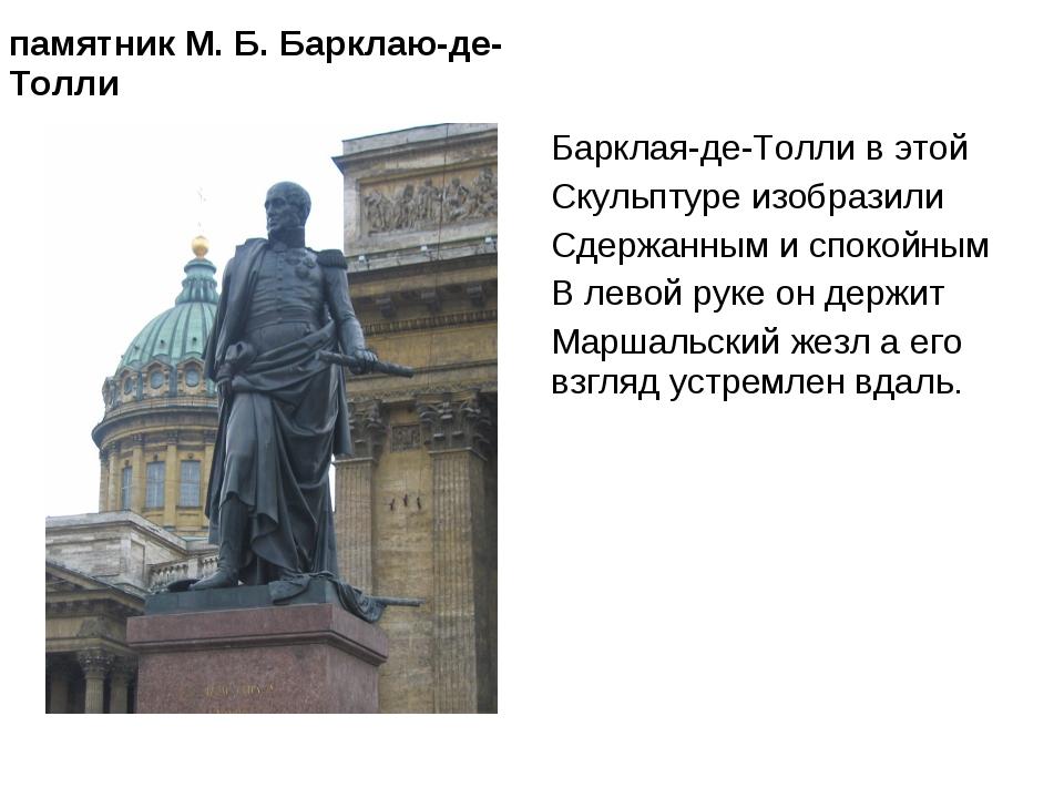 памятник М. Б. Барклаю-де-Толли Барклая-де-Толли в этой Скульптуре изобразили...