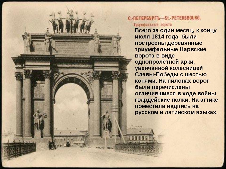 Всего за один месяц, к концу июля 1814 года, были построены деревянные триумф...
