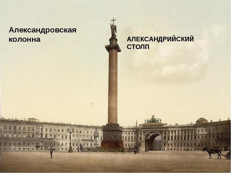 АЛЕКСАНДРИЙСКИЙ СТОЛП Александровская колонна