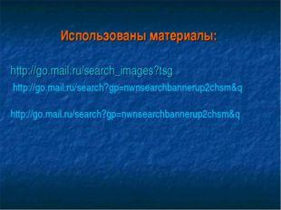Использованы материалы: http://go.mail.ru/search_images?tsg http://go.mail.ru