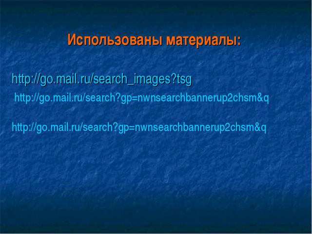 Использованы материалы: http://go.mail.ru/search_images?tsg http://go.mail.ru...