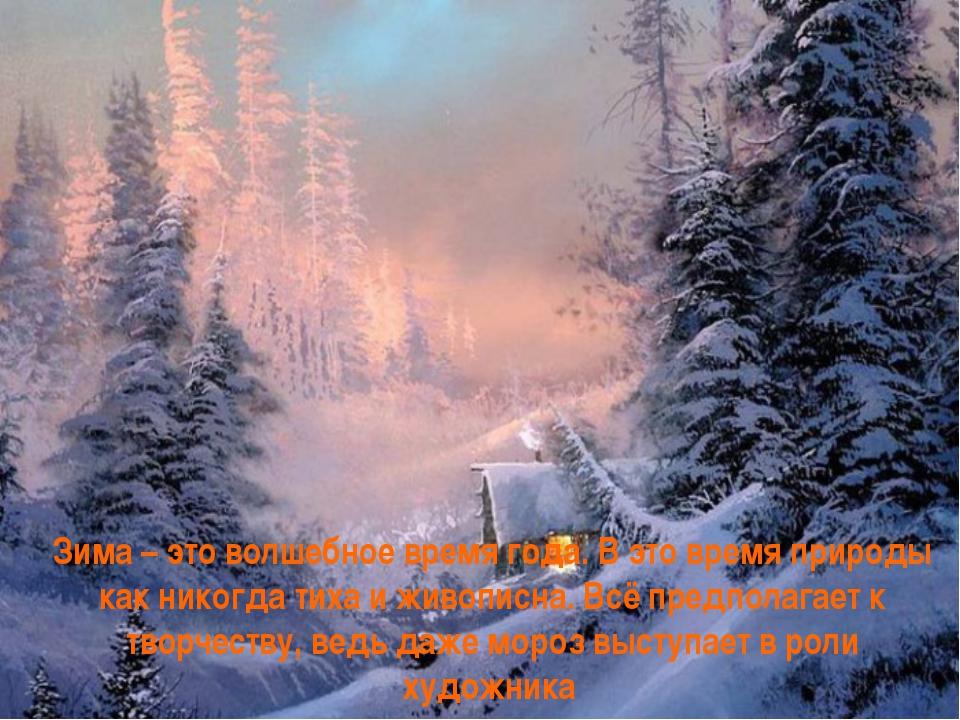 Зима – это волшебное время года. В это время природы как никогда тиха и живоп...