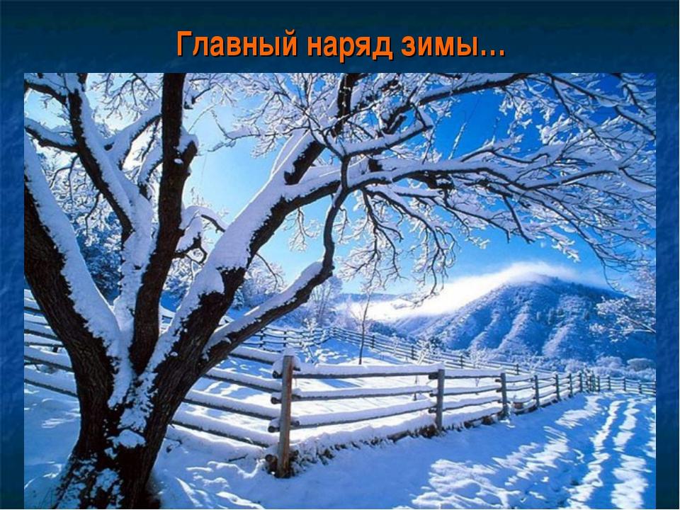Главный наряд зимы…
