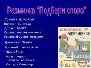 Усатый - полосатый Ванька - Встанька Детки в клетке Сказка о глупом мышонке С