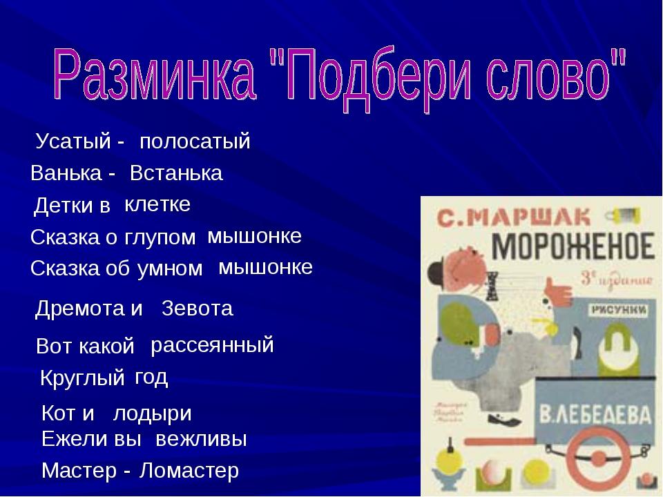 Усатый - полосатый Ванька - Встанька Детки в клетке Сказка о глупом мышонке С...