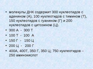 молекулы ДНК содержит 300 нуклеотидов с аденином (А), 100 нуклеотидов с тимин