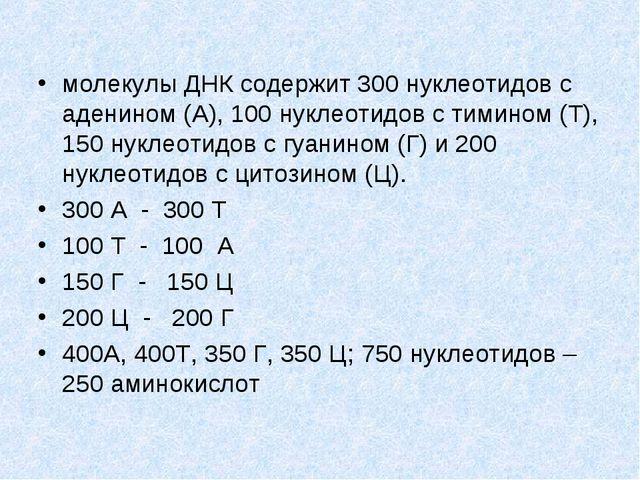 молекулы ДНК содержит 300 нуклеотидов с аденином (А), 100 нуклеотидов с тимин...