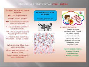 Эффективны в работе с детьми стихи –рифмы.