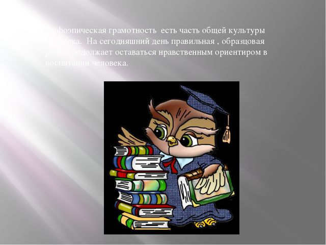 Орфоэпическая грамотность есть часть общей культуры человека. На сегодняшний...