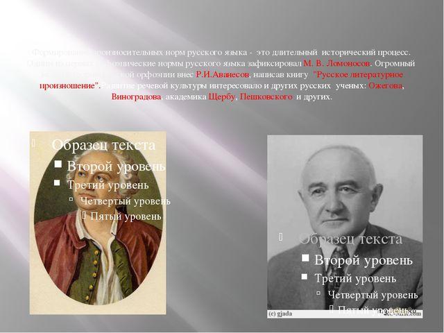 Формирование произносительных норм русского языка - это длительный историчес...