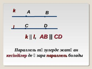 ● k || l, AB || CD ● ● ● k l A B C D Параллель түзулерде жатқан кесінділер д
