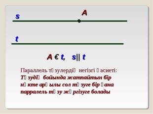 ● A t s A € t, s|| t Параллель түзулердің негізгі қасиеті: Түзудің бойында ж