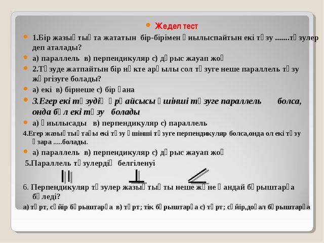 Жедел тест 1.Бір жазықтықта жататын бір-бірімен қиылыспайтын екі түзу .........