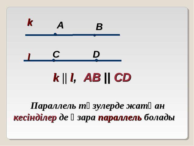 ● k || l, AB || CD ● ● ● k l A B C D Параллель түзулерде жатқан кесінділер д...