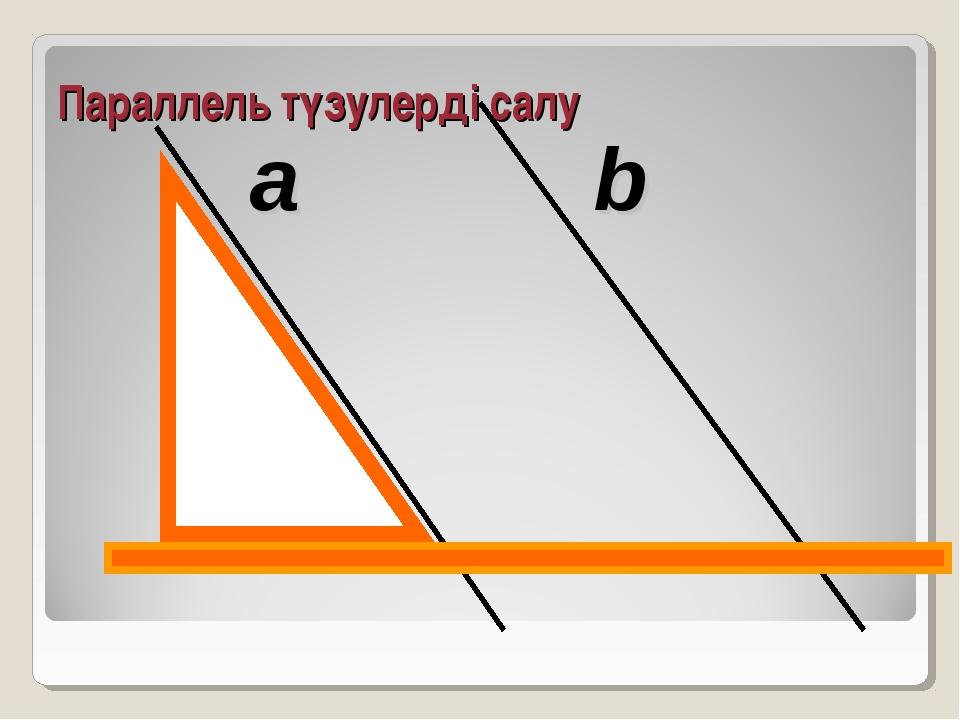a b Параллель түзулерді салу