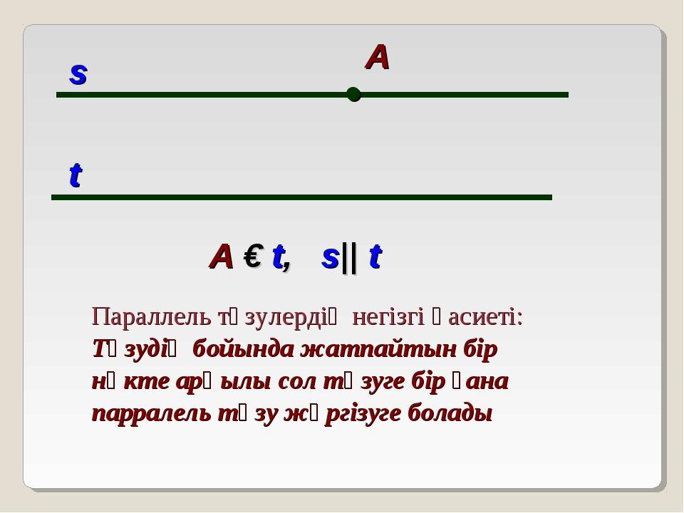 ● A t s A € t, s|| t Параллель түзулердің негізгі қасиеті: Түзудің бойында ж...