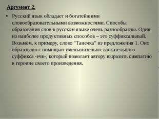 Аргумент 2. Русский язык обладает и богатейшими словообразовательными возможн
