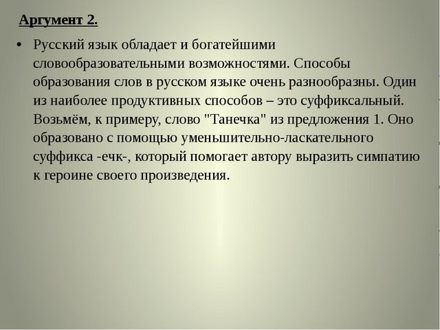Аргумент 2. Русский язык обладает и богатейшими словообразовательными возможн...