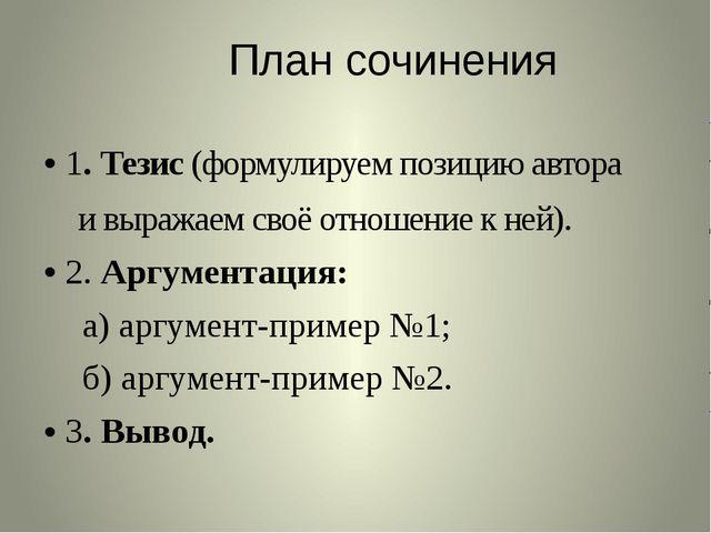 План сочинения 1. Тезис (формулируем позицию автора и выражаем своё отношение...