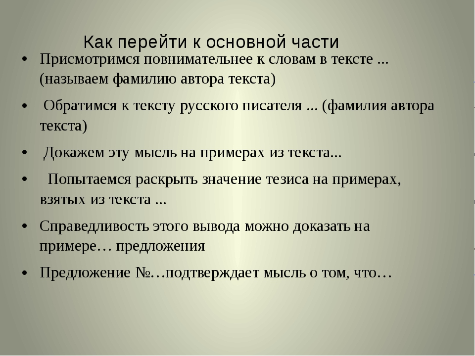 Как перейти к основной части Присмотримся повнимательнее к словам в тексте .....