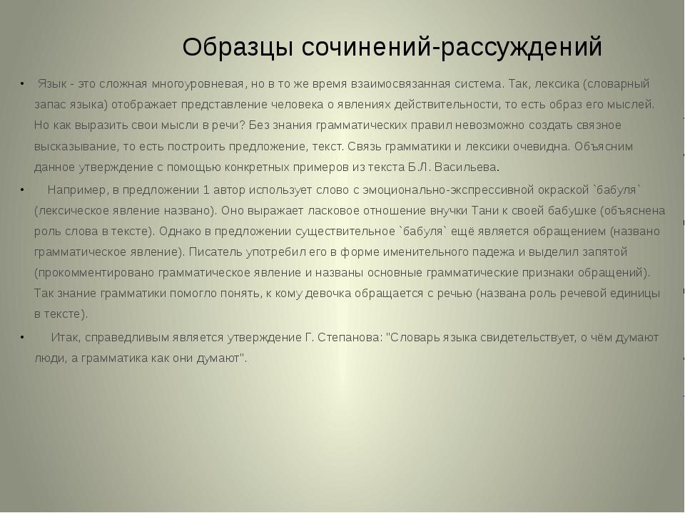 Образцы сочинений-рассуждений Язык - это сложная многоуровневая, но в то же...
