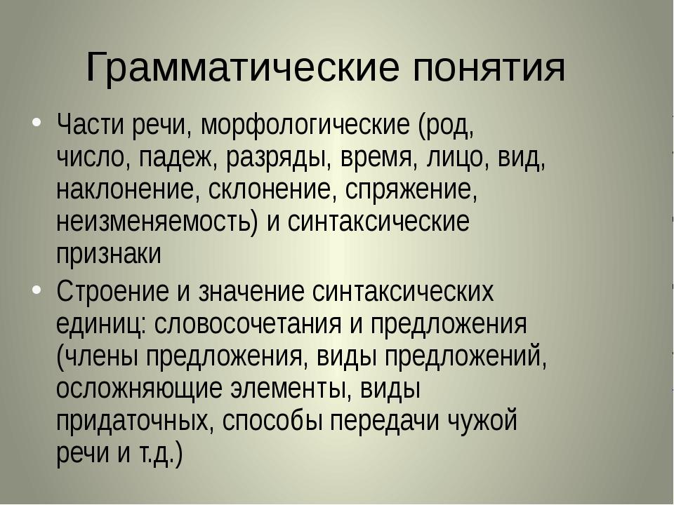 Грамматические понятия Части речи, морфологические (род, число, падеж, разряд...