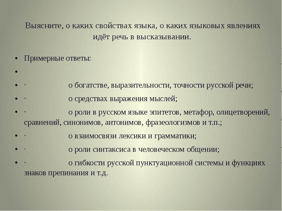 Выясните, о каких свойствах языка, о каких языковых явлениях идёт речь в выс...