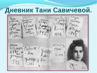 Дневник Тани Савичевой.